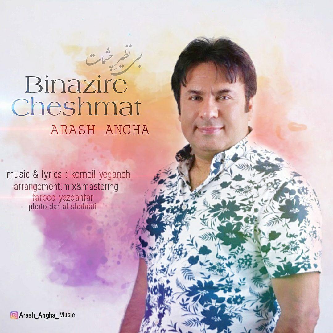 Arash Angha – Binazire Cheshmat