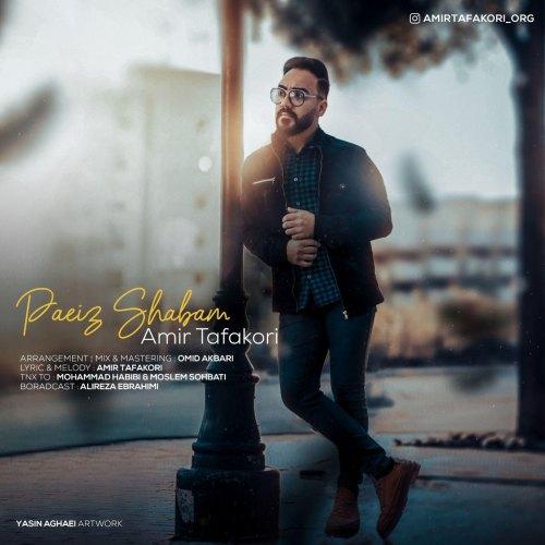 Amir Tafakori – Paeize Shabam