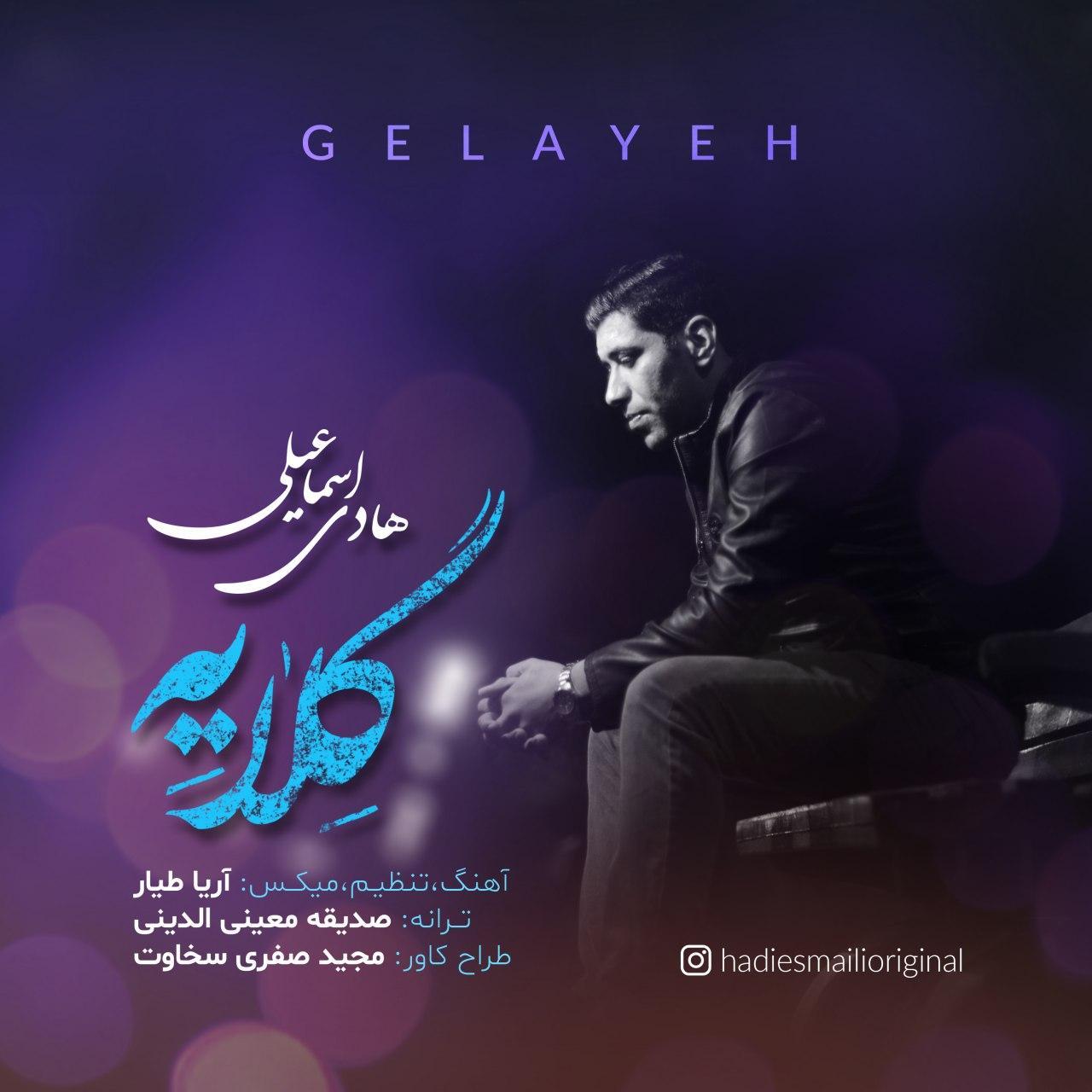 Hadi Esmaeeli – Gelayeh