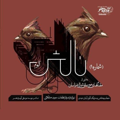 Majid Kolabi – 2Tar Magham Haye Shomal Khorasan Bikalam
