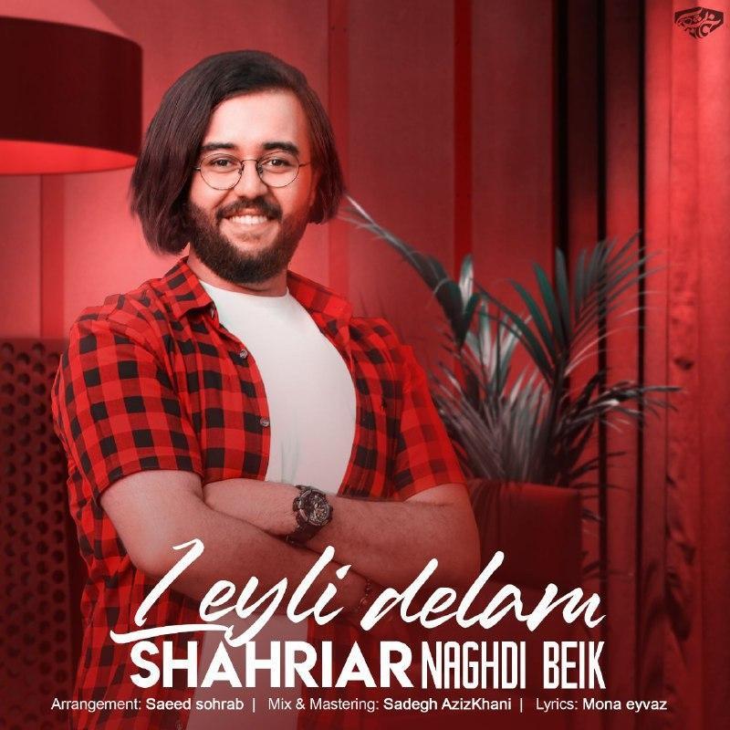 Shahriar Naghdi Beik – Leyli Delam