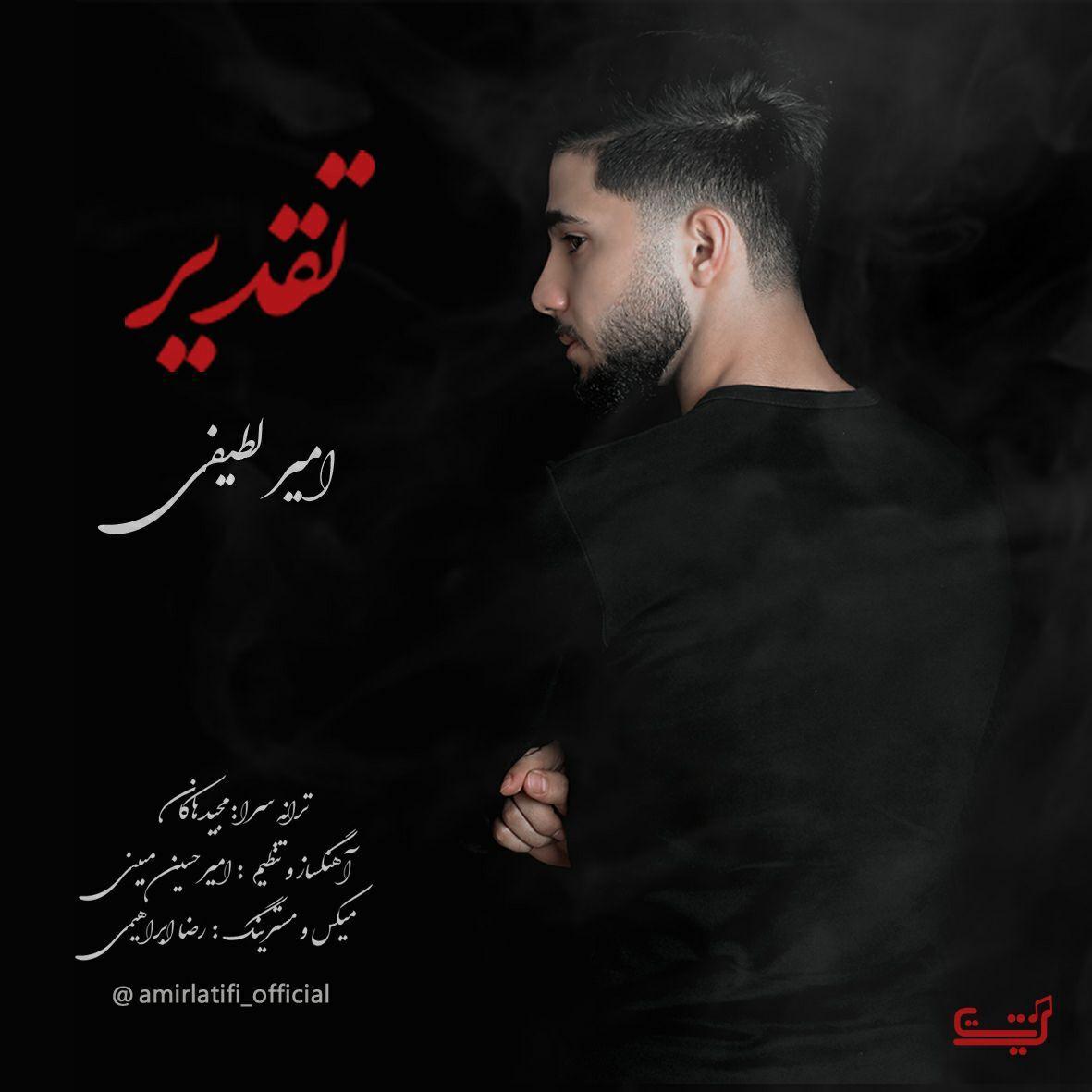 Amir Latifi – Taghdir