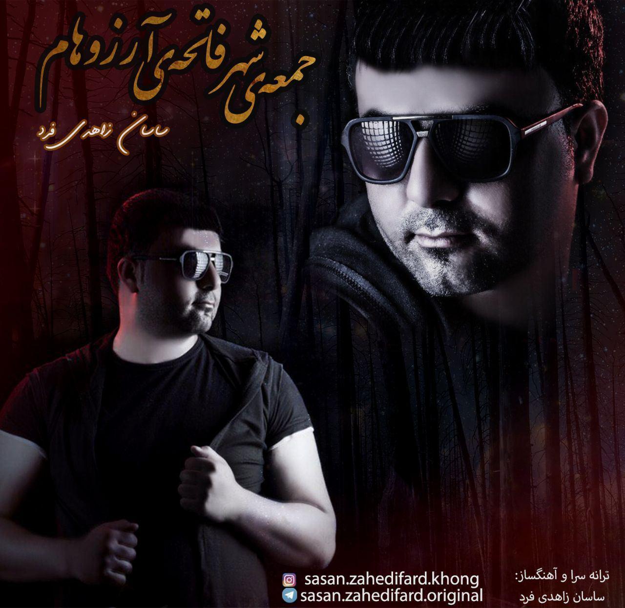 Sasan Zahedi Fard – Jomeye Shahre Fateheye Arezoham