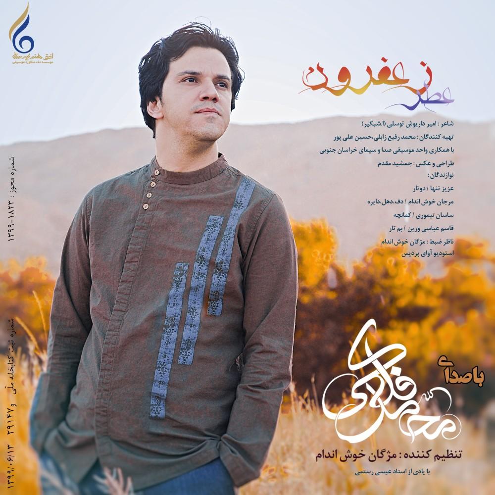 Mohammad Falaki – Atre Zaferoon