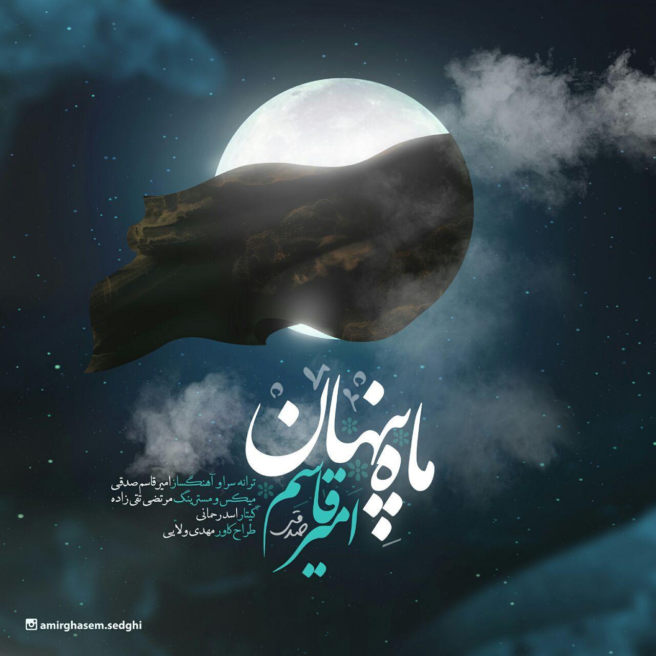 Amir Ghasem Sedghi – Mahe Penhan