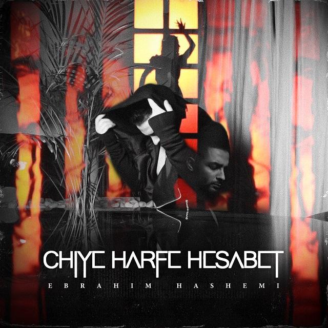 Ebrahim Hashemi – Chie Harfe Hesabet