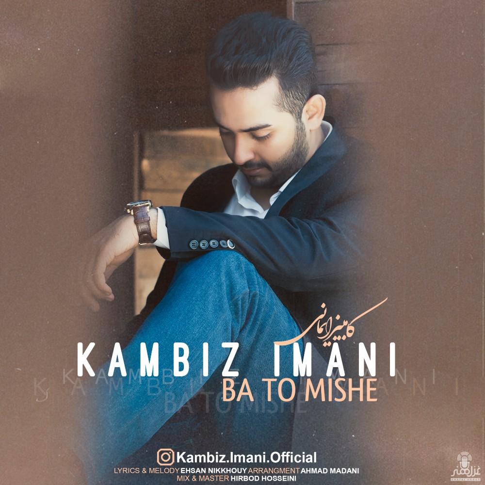 Kambiz Imani – Ba To Mishe