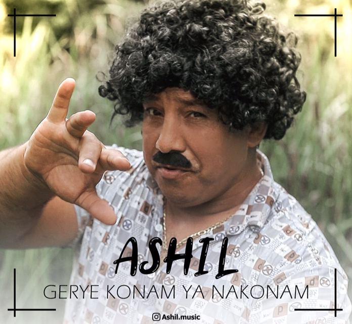 Ashil – Gerye Konam Ya Nakonam