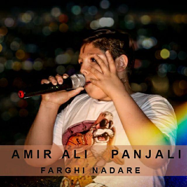 AmirAli Panjali – Farghi Nadare