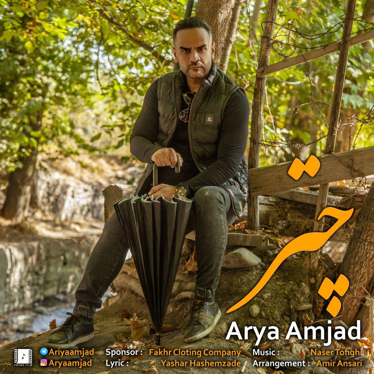 Arya Amjad – Chatr