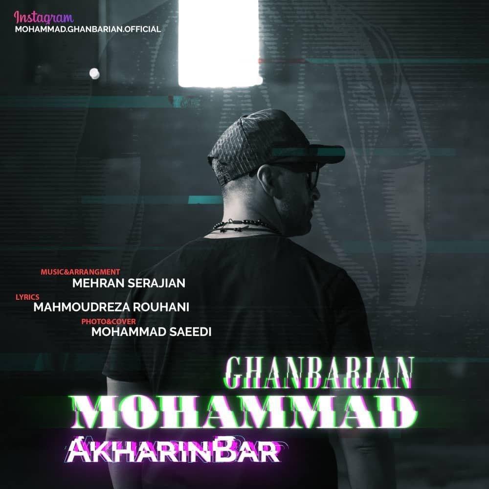 Mohammad Ghanbarian – Akharin Bar