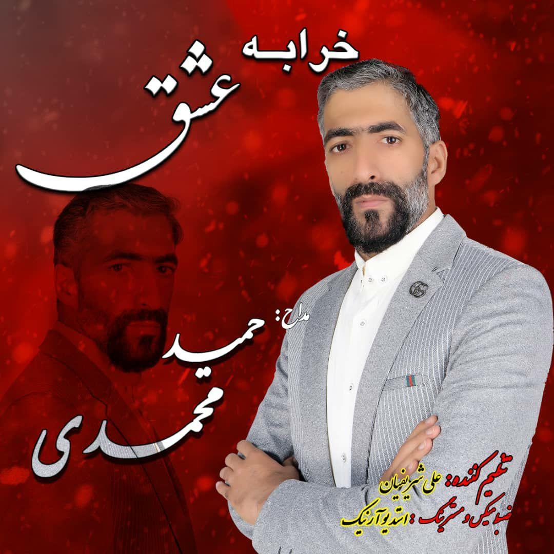 Hamid Mohammadi – Kharabeh Eshgh