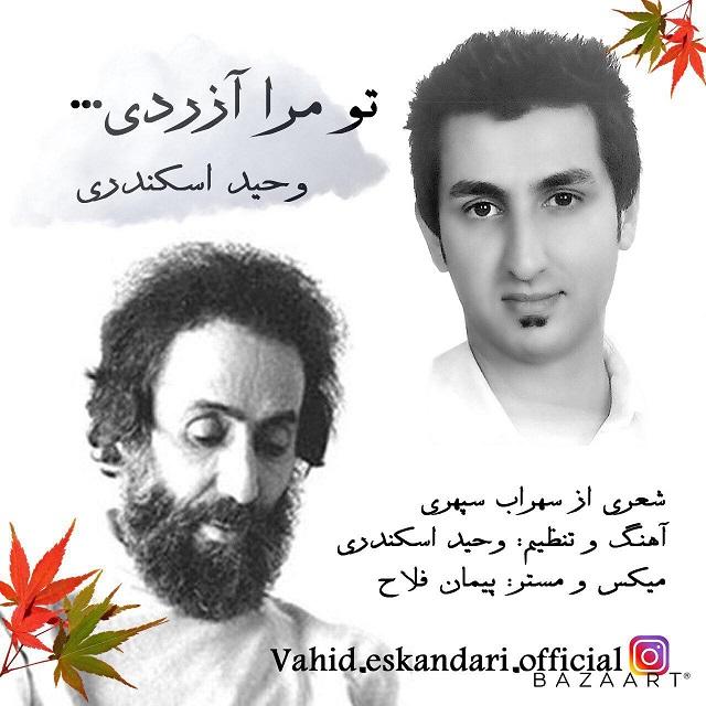 Vahid Eskandari – To Mara Azordi