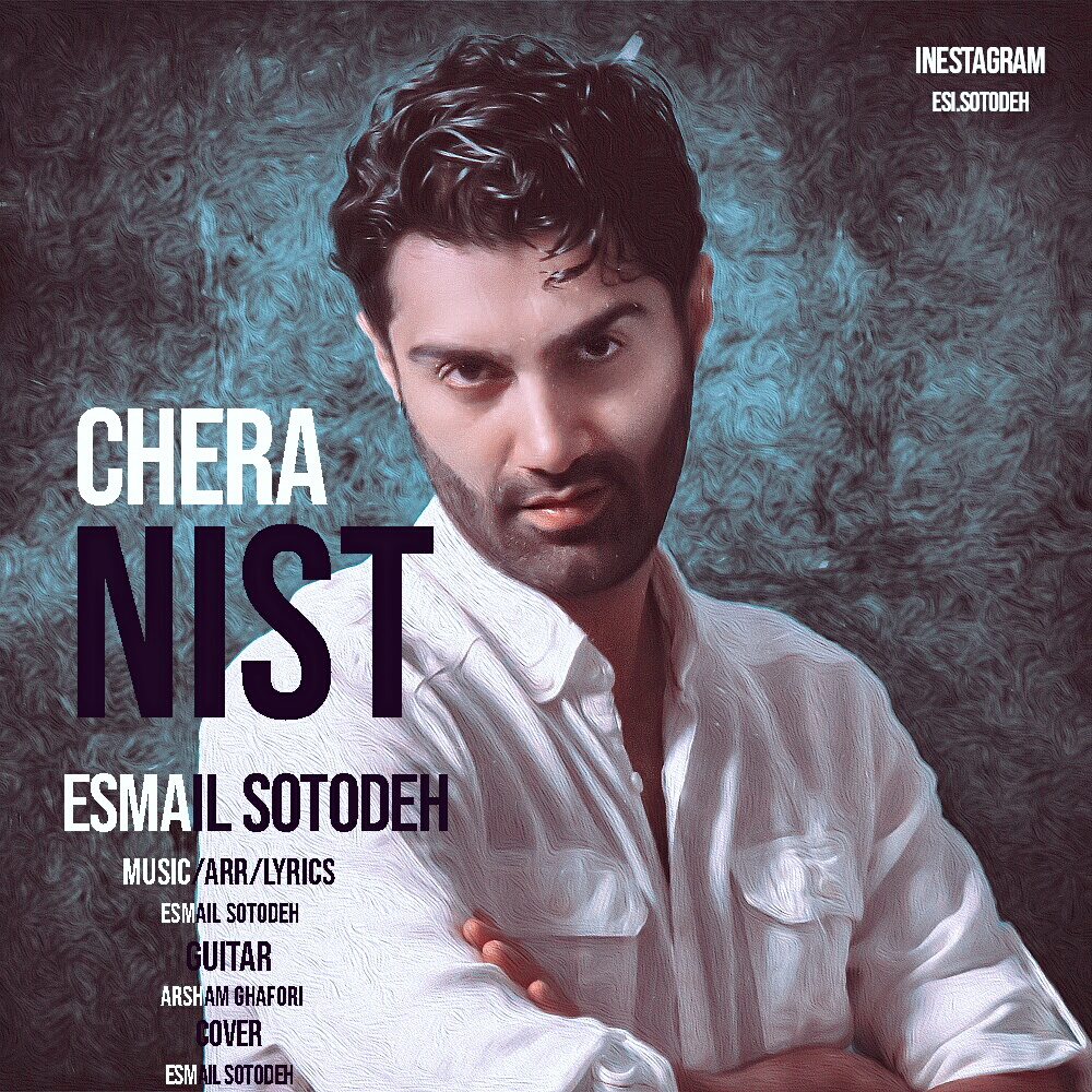 Esmail Sotodeh – Chera Nist