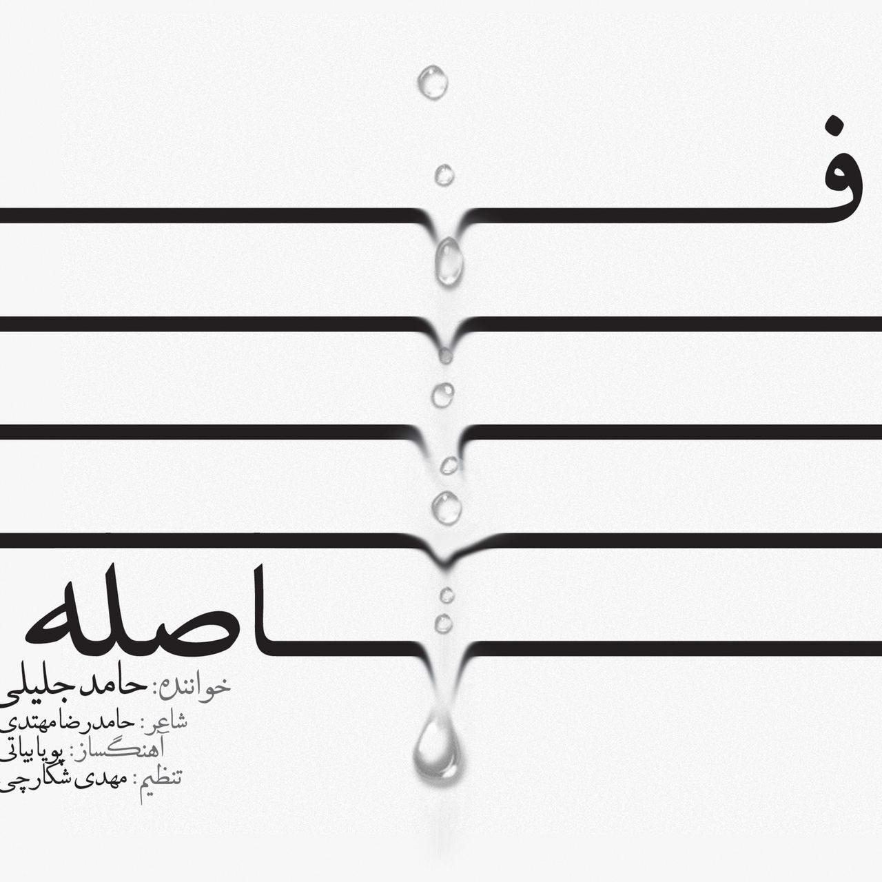 Hamed Jalili – Faseleh