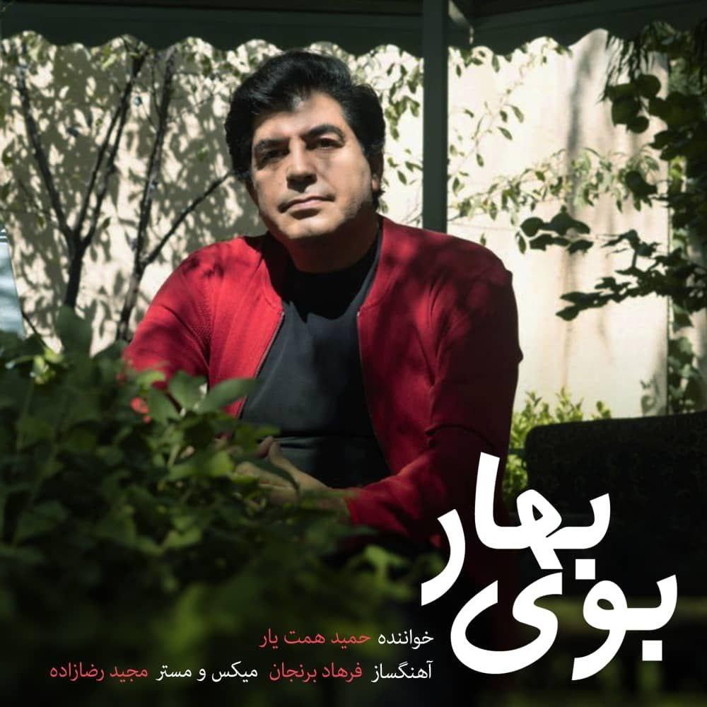 Hamid Hematyar – Boye Bahar