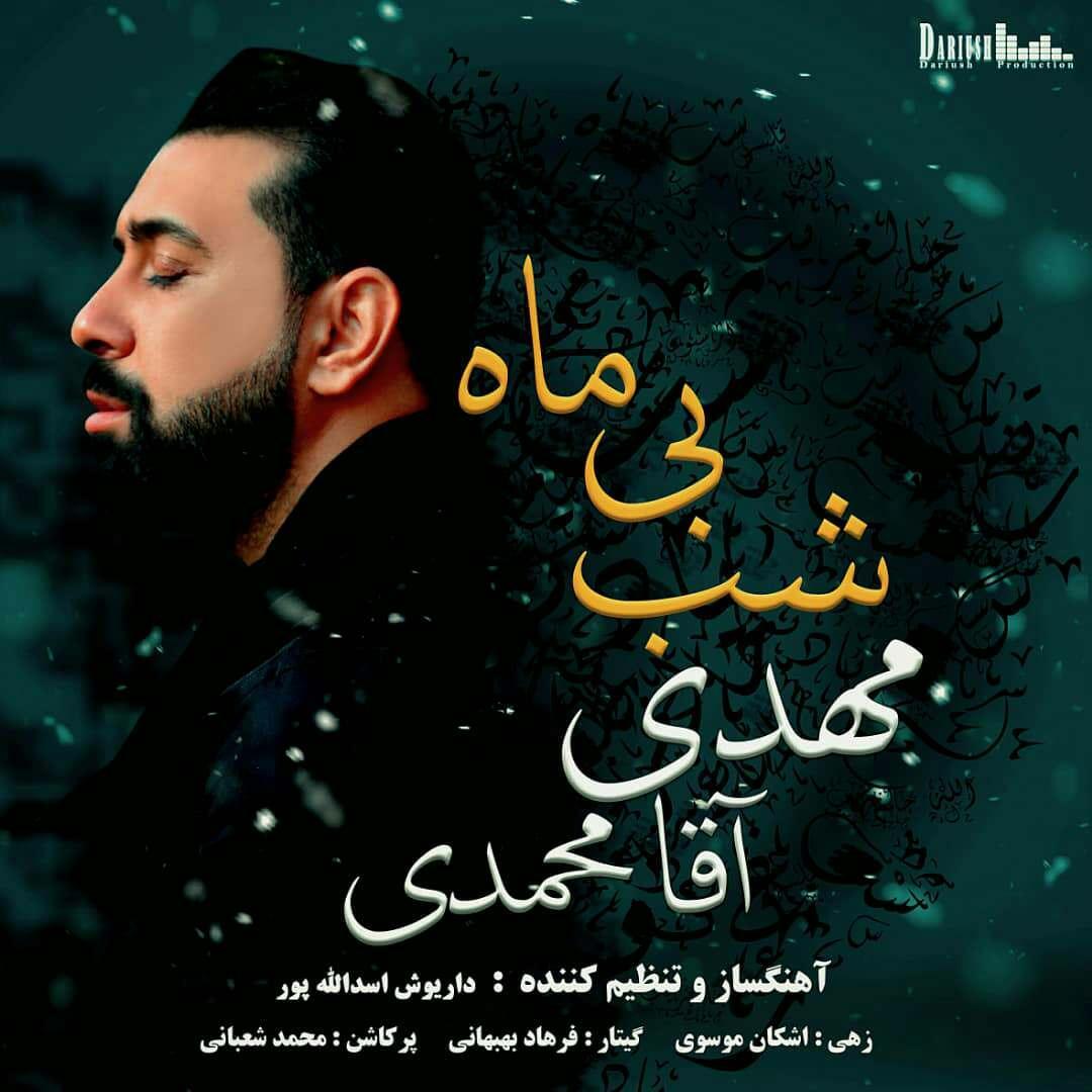 Mehdi Agha Mohammadi – Shabe Bi Mah