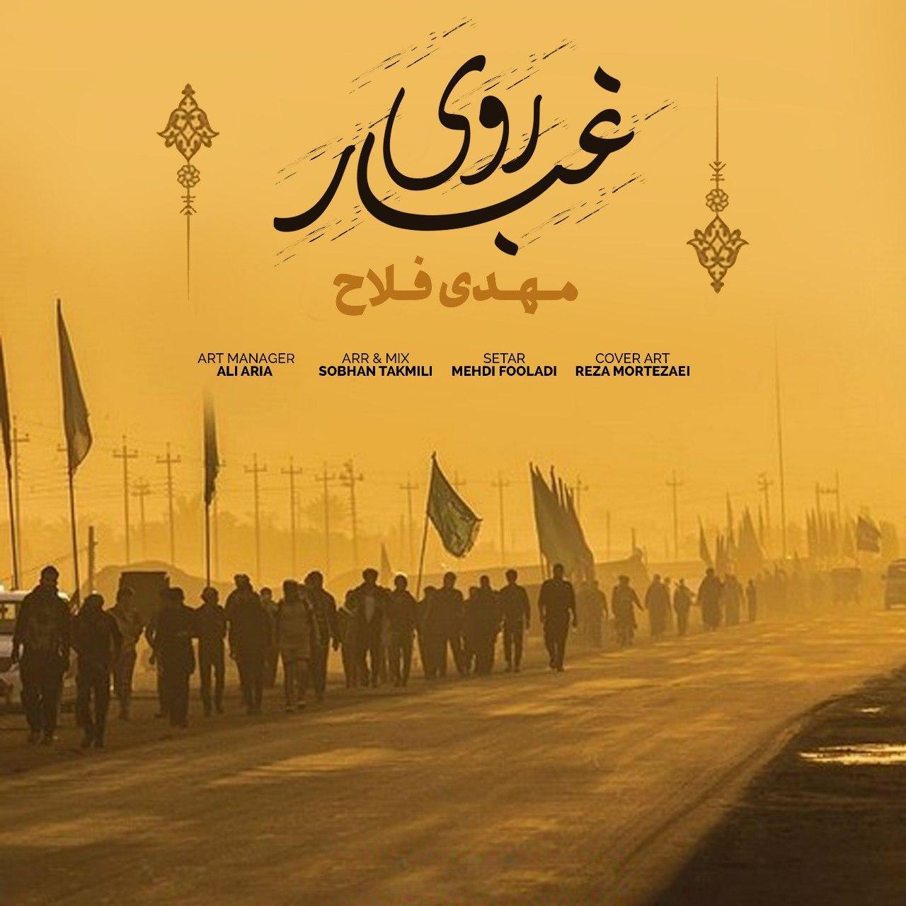 Mehdi Fallah – Rooye Ghobar