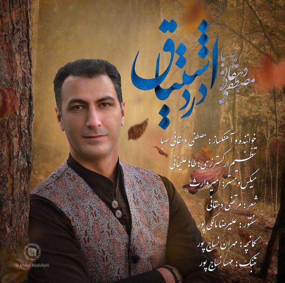 Mostafa Dehghani Saba – Darde Eshtiyagh
