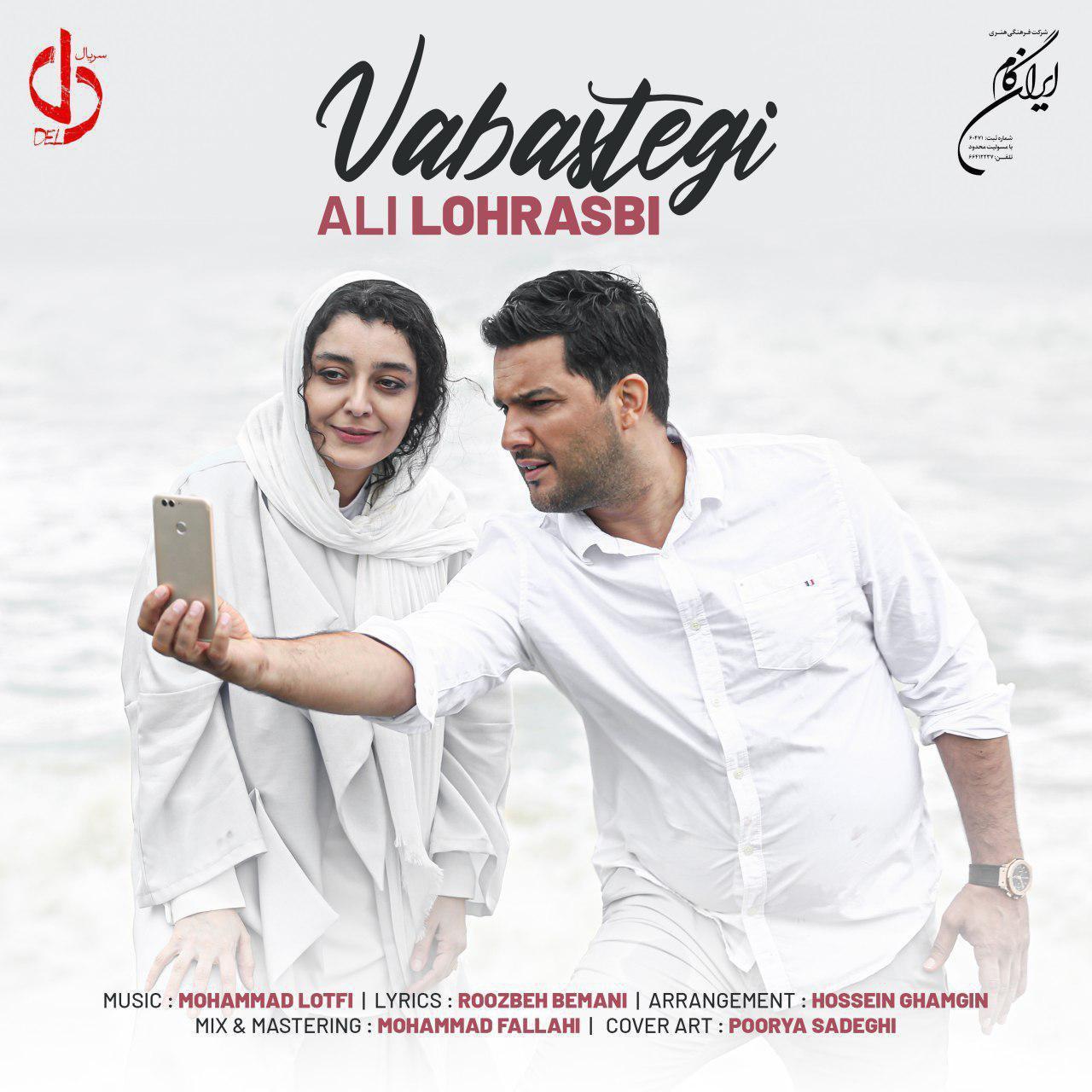 Ali Lohrasbi – Vabastegi