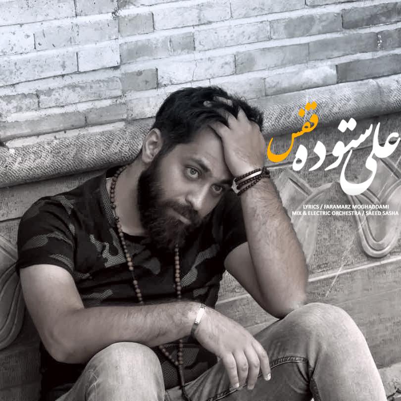 Ali Sotoodeh – Ghafas