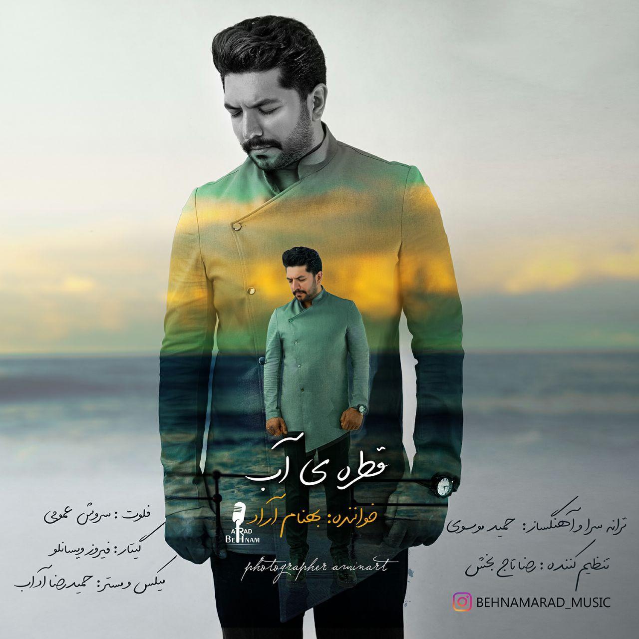 Behnam Arad – Ghatreye Ab