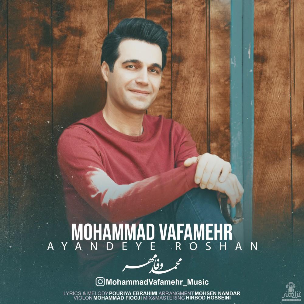Mohammad Vafamehr – Ayandeye Roshan
