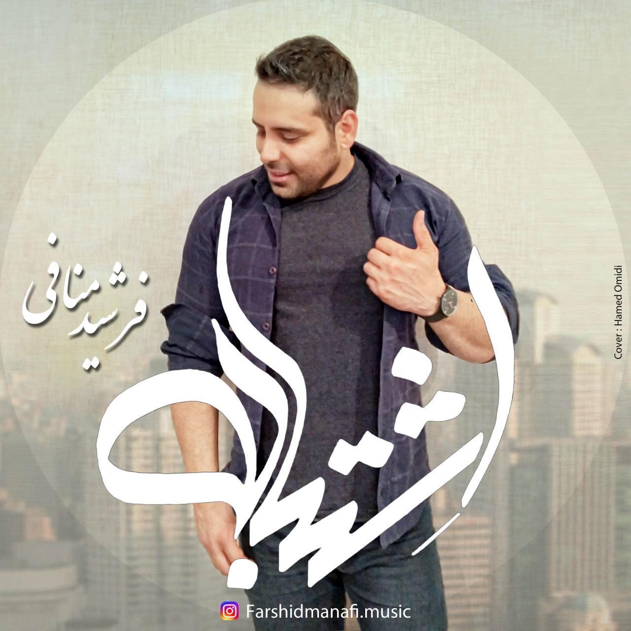 Farshid Manafi – Eshtebah