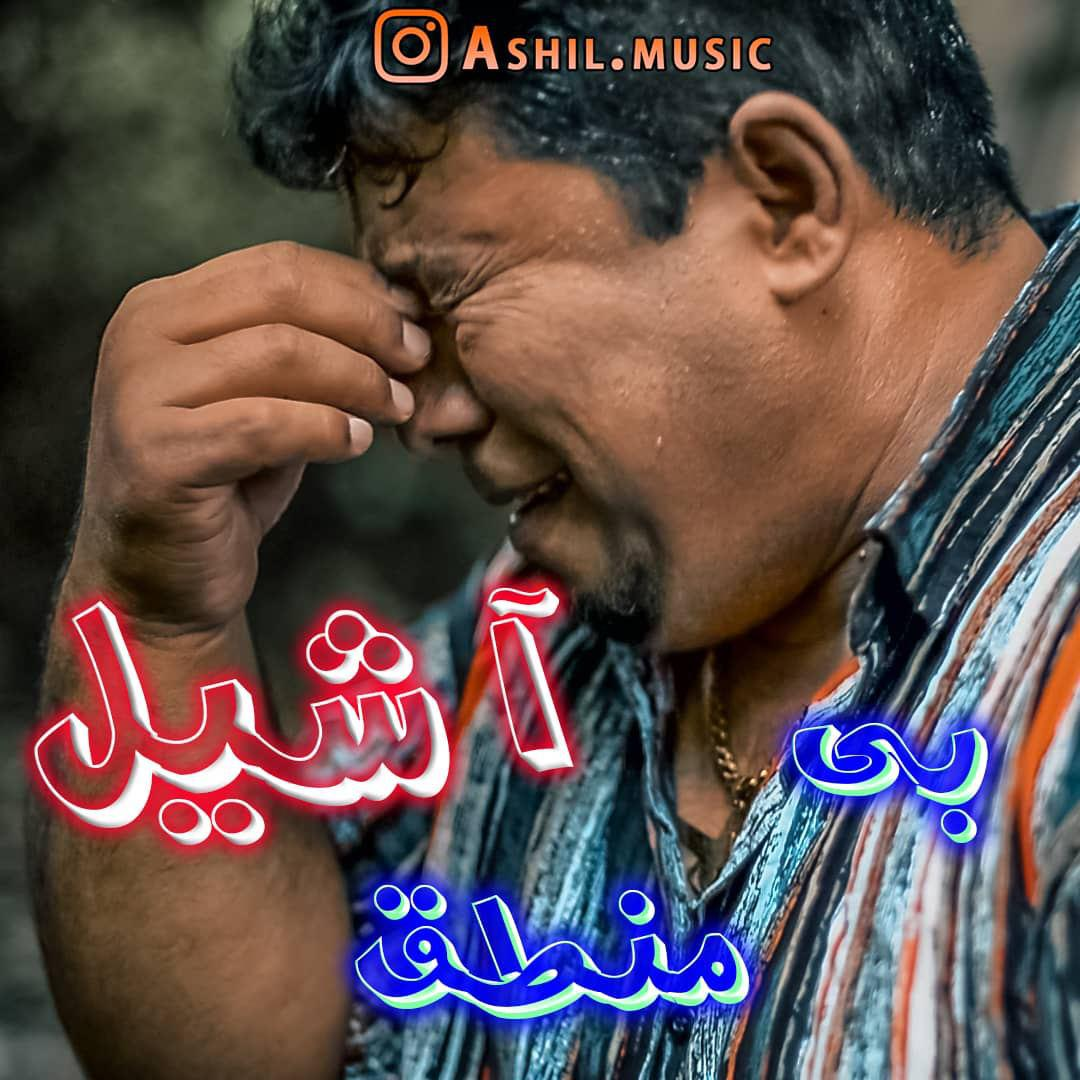 Ashil – Bi Mantegh