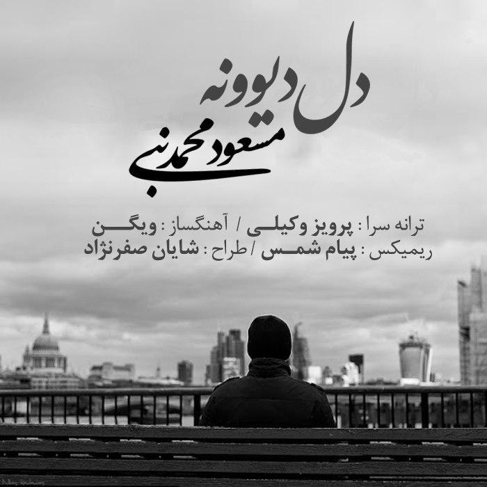 Masoud Mohammad Nabi – Dele Divooneh