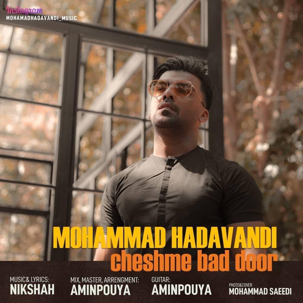 Mohammad Hadavandi – Cheshme Bad Door