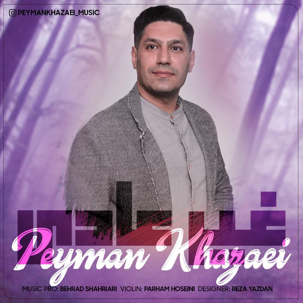 Peyman Khazaei – Gheyre Adi