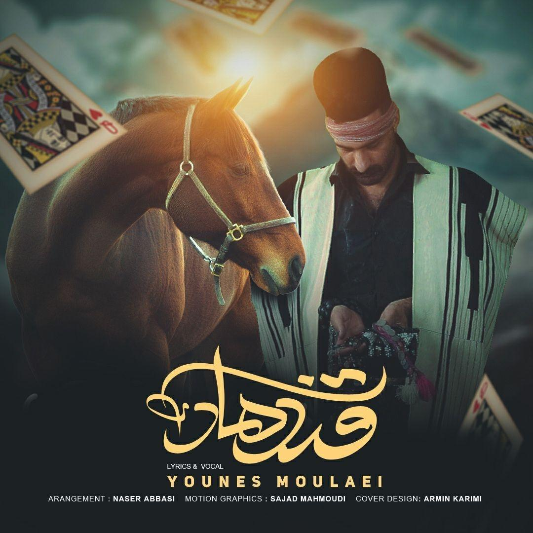 Younes Moulaie – Ghandehar