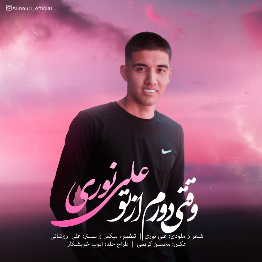Ali Nouri – Vaghti Dooram Az To