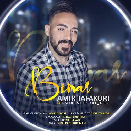 Amir Tafakori – Bimar