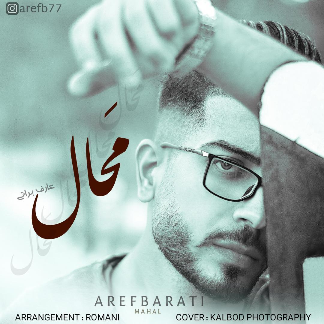 Aref Barati – Mahaal