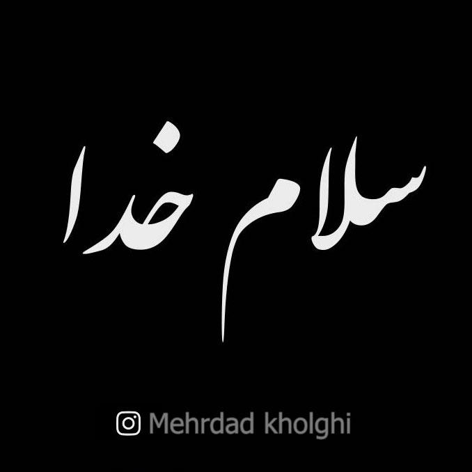 Mehrdad Kholghi – Salam Khoda
