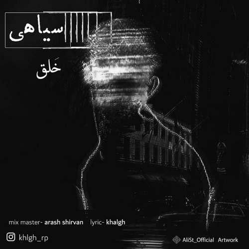 Khalgh – Siahi