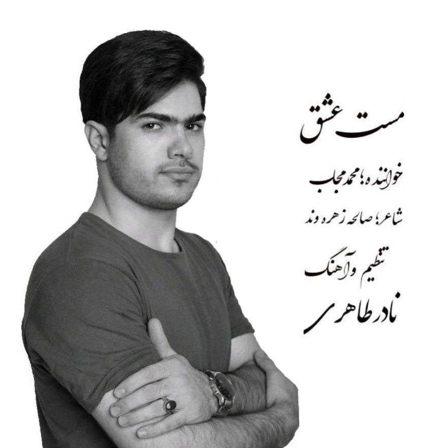 Mohammad Mojab – Maste Eshgh