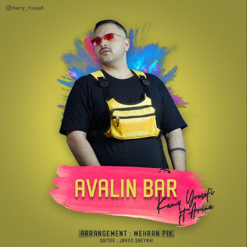 Kamy Yousefi – Avalin Bar
