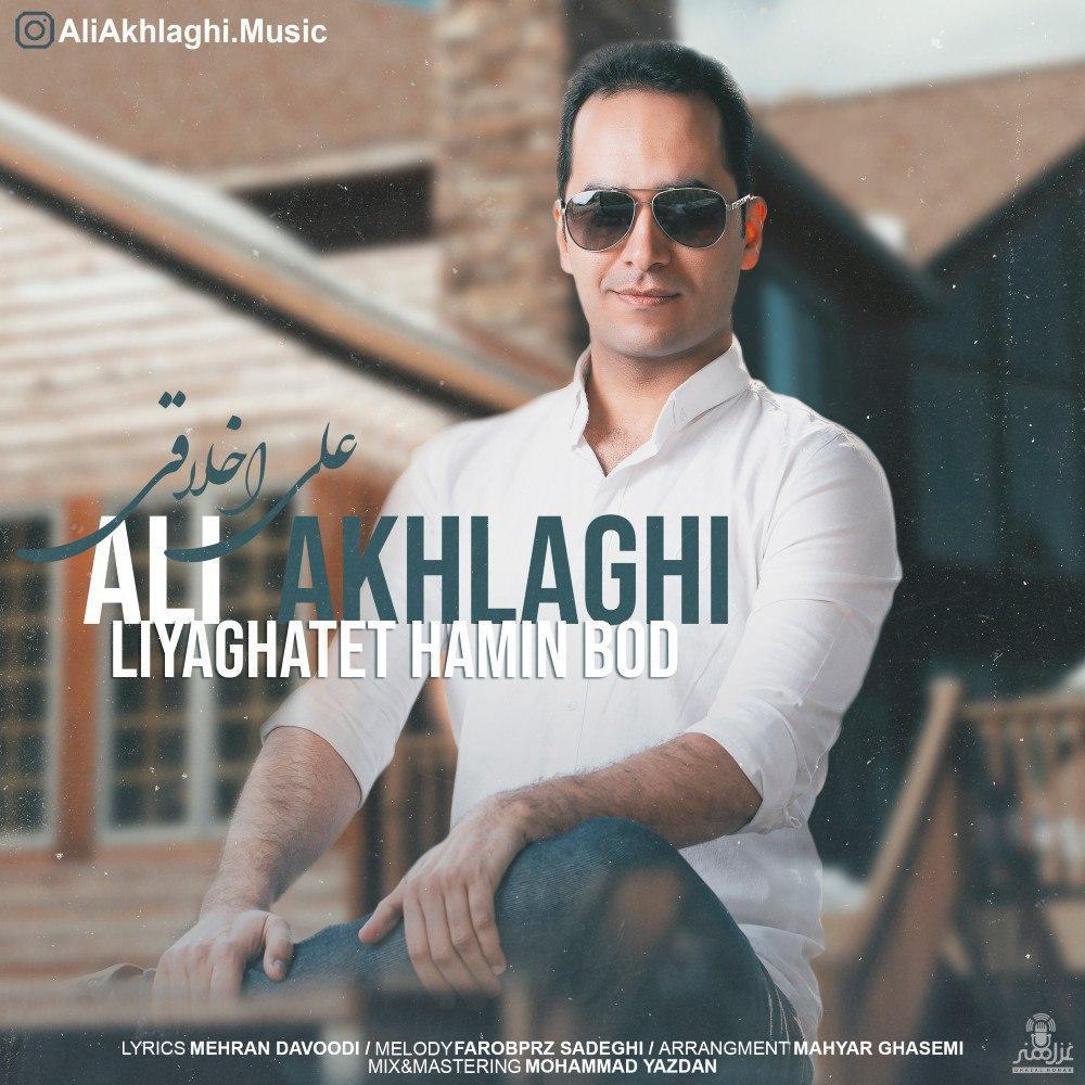 Ali Akhlaghi – Liyaghatet Hamin Bod