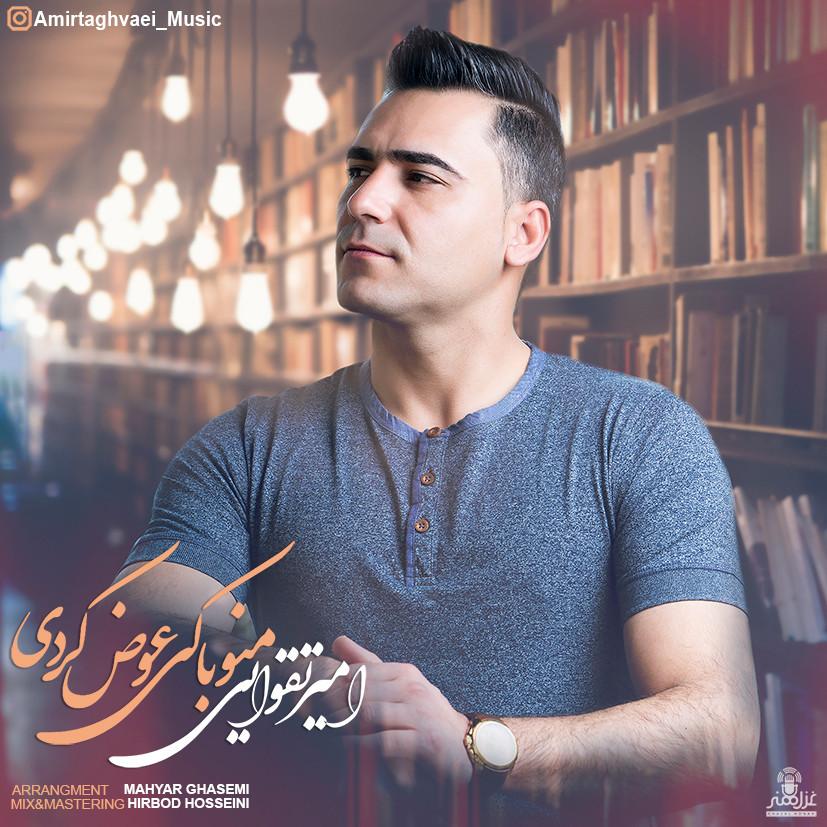 Amir Taghvaei – Mano Ba Ki Avaz Kardi