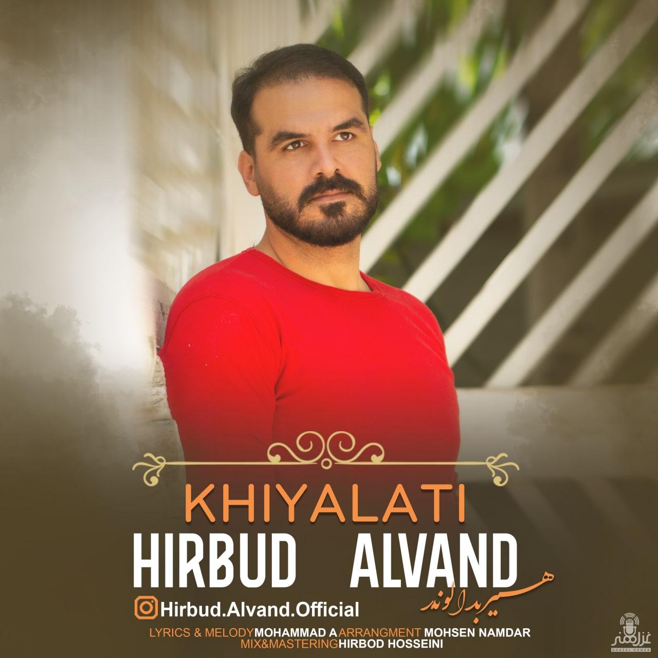 Hirbud Alvand – Khiyalati
