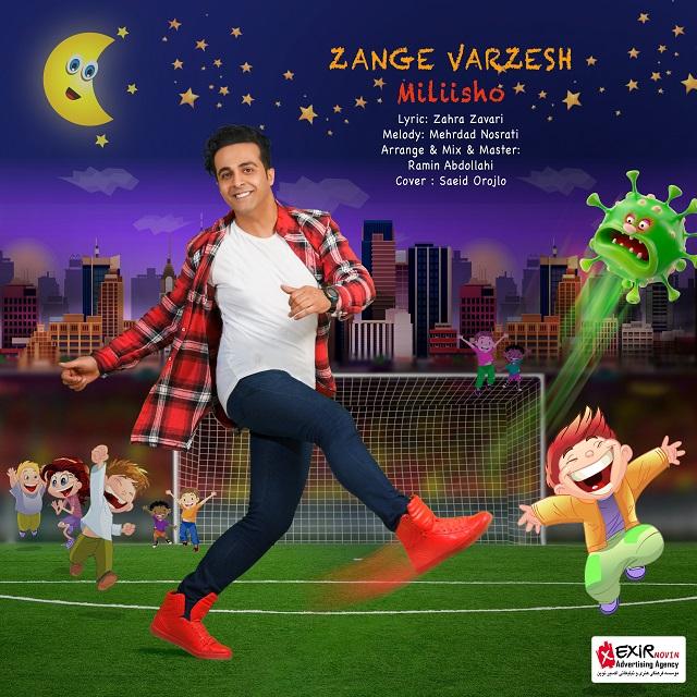 Milisho – Zange Varzesh