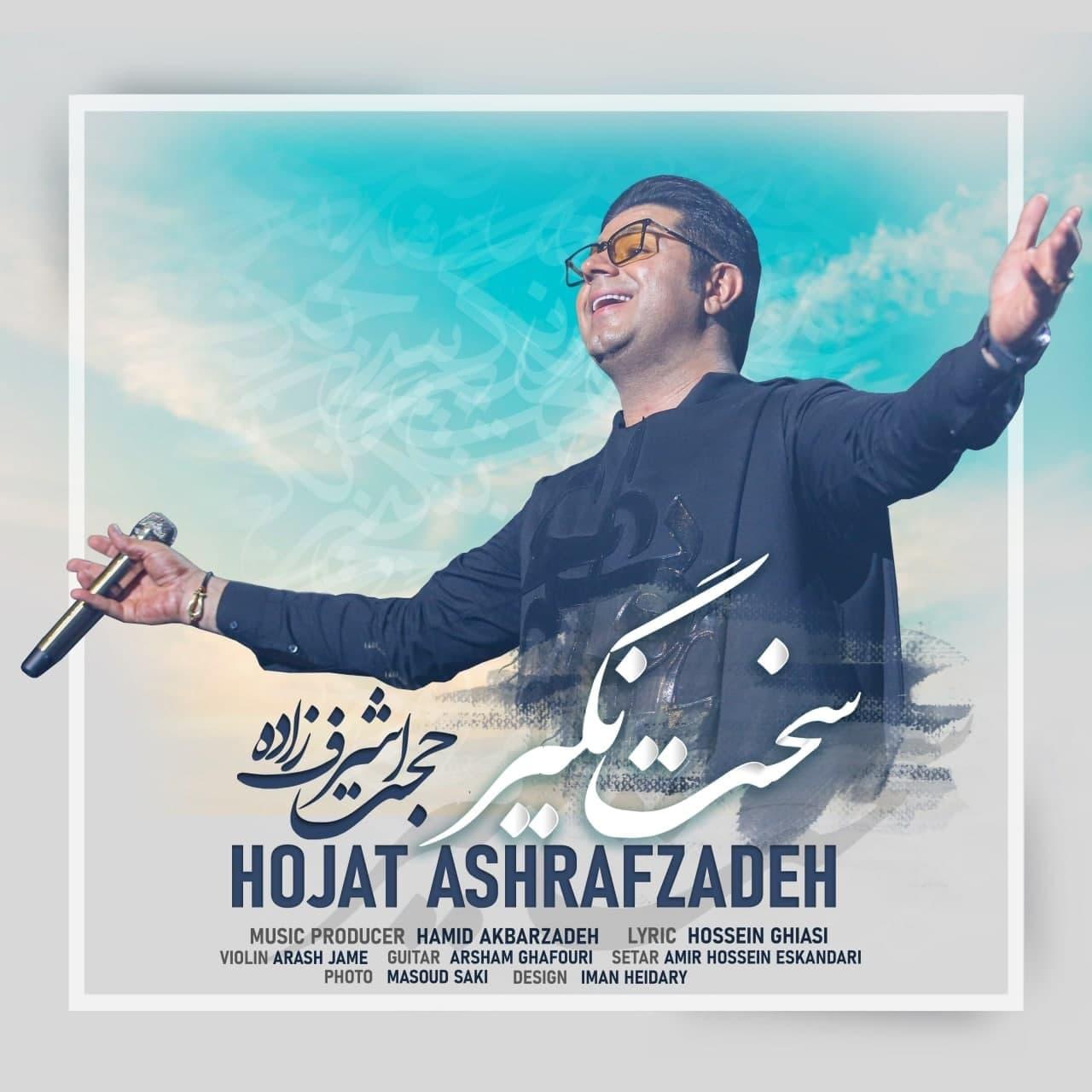 Hojat Ashrafzadeh – Sakht Nagir