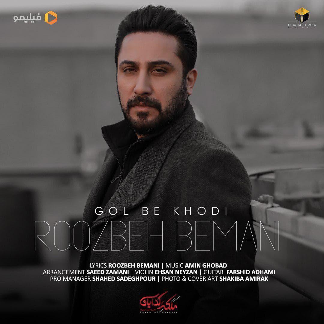 Roozbeh Bemani – Gol Be Khodi