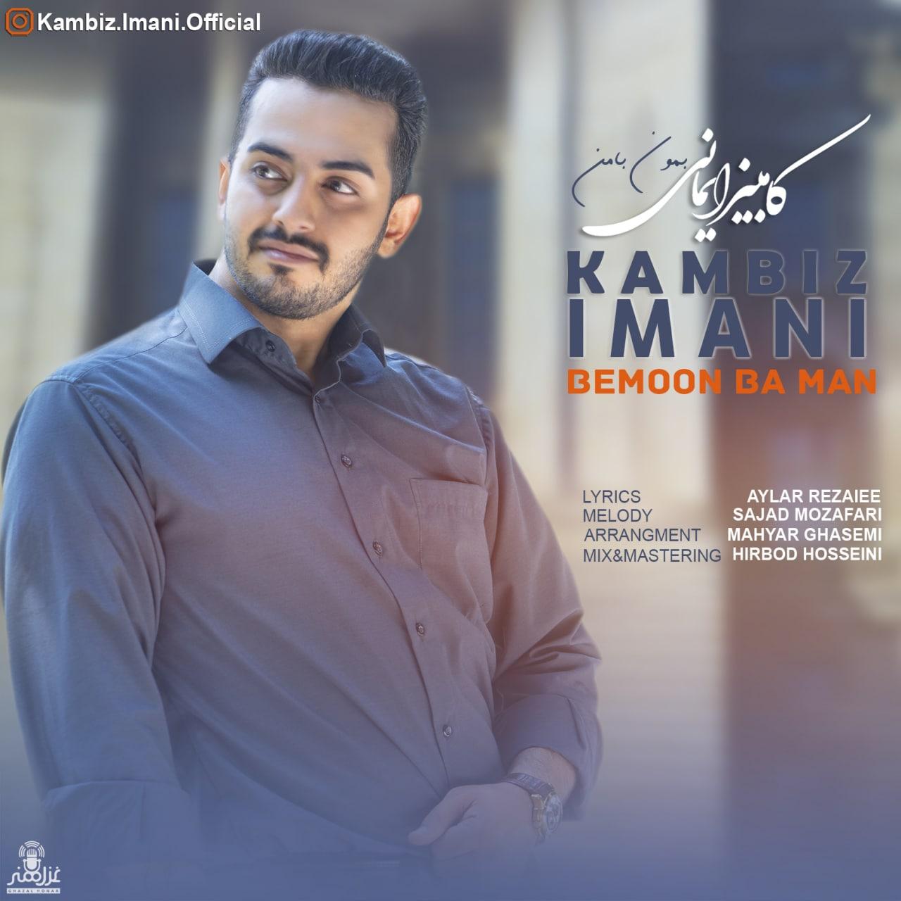 Kambiz Imani – Bemoon Ba Man