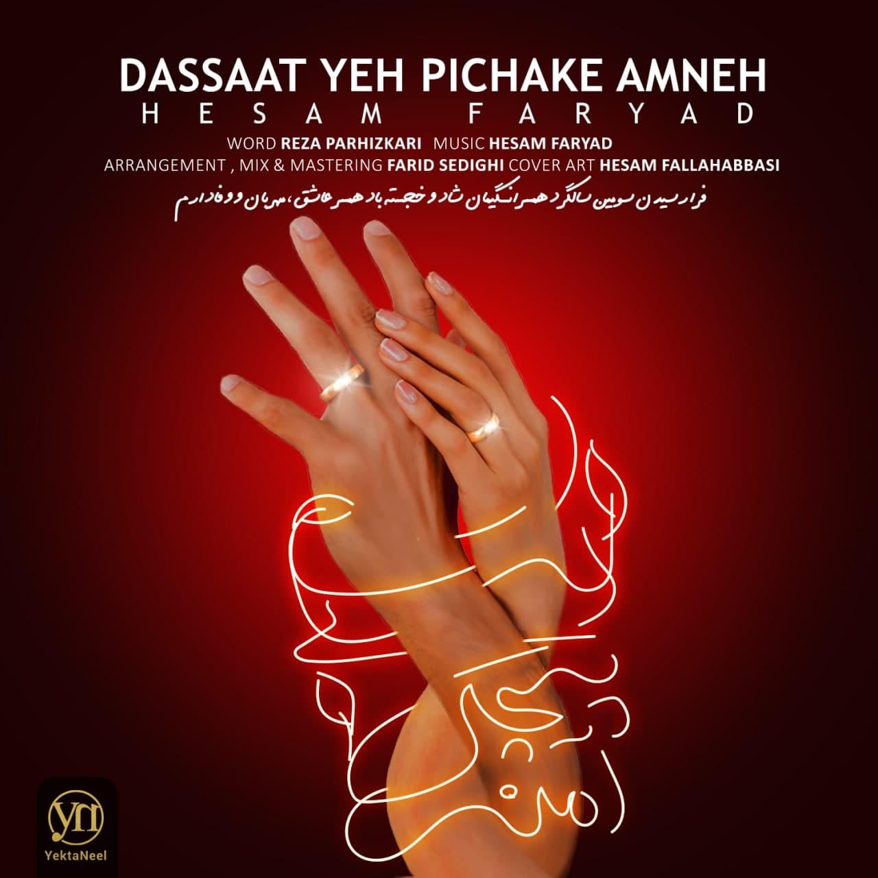 Hesam Faryad – Dasstaat Yeh Pichake Amneh