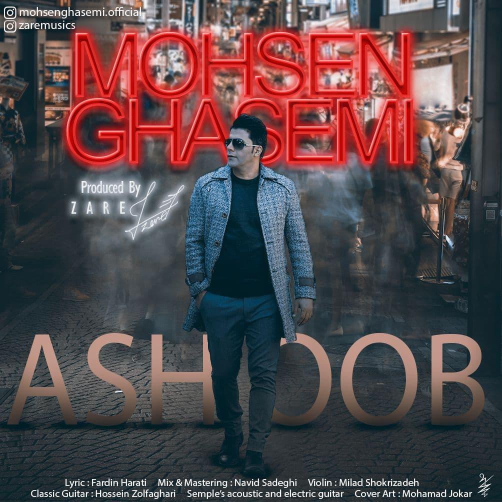 Mohsen Ghasemi – Ashoob