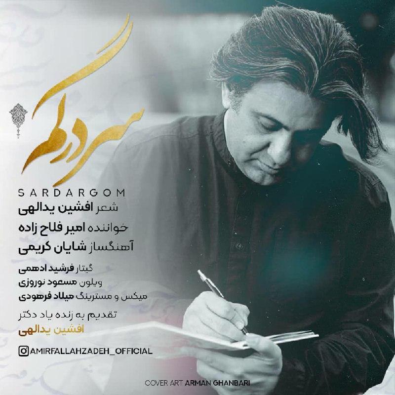 Amir Fallahzadeh – Sardargom